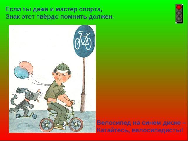 Если ты даже и мастер спорта, Знак этот твёрдо помнить должен. Велосипед на с...