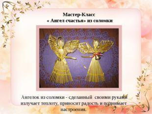 Ангелок из соломки - сделанный своими руками излучает теплоту, приносит радо