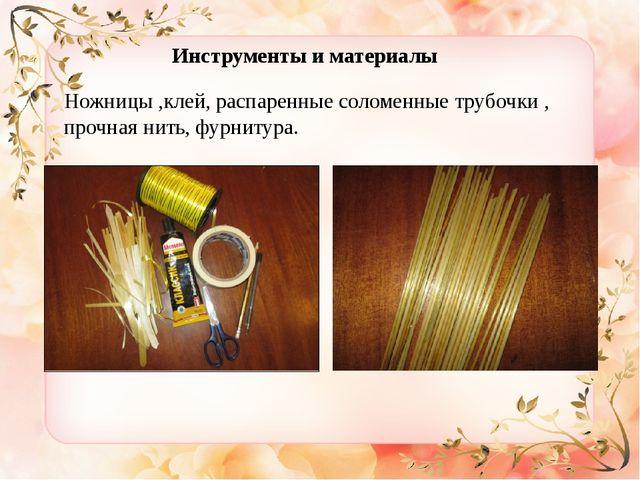 Инструменты и материалы Ножницы ,клей, распаренные соломенные трубочки , проч...
