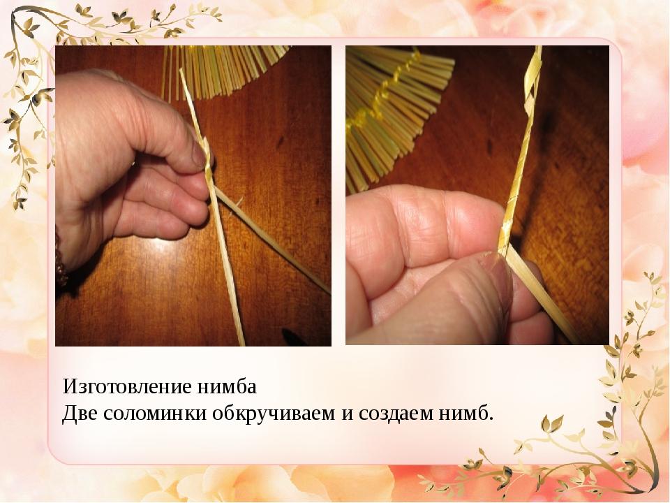 Изготовление нимба Две соломинки обкручиваем и создаем нимб.