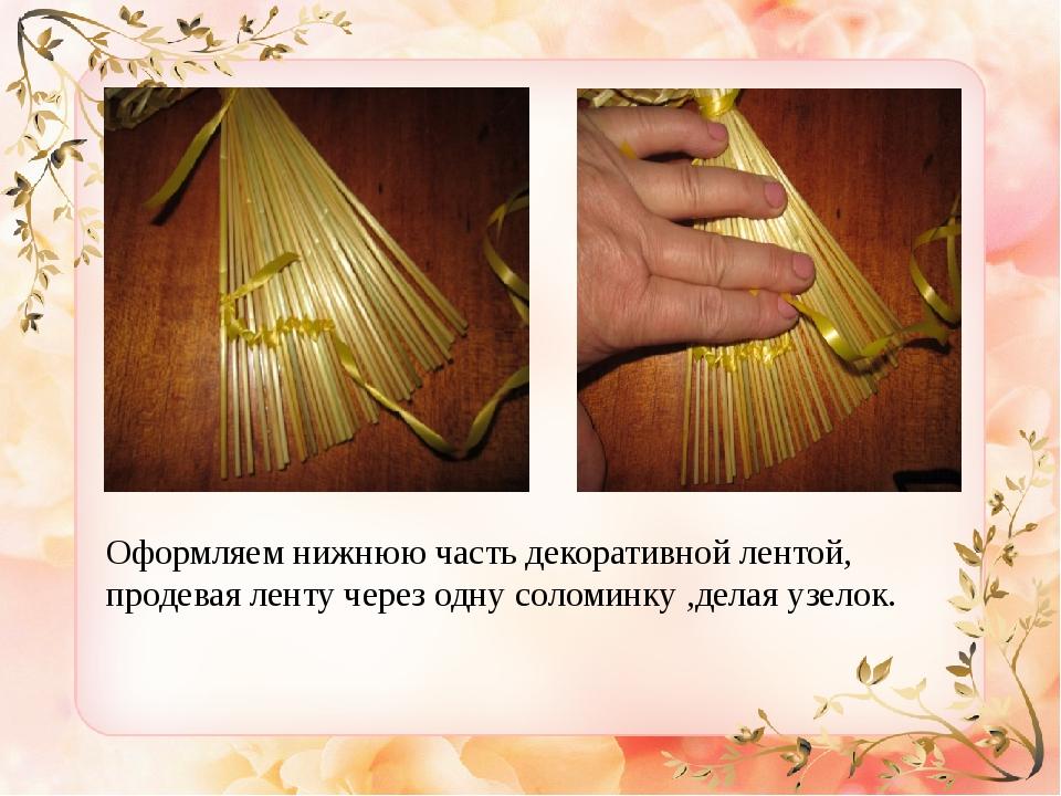 Оформляем нижнюю часть декоративной лентой, продевая ленту через одну соломин...