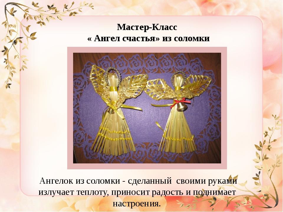 Ангелок из соломки - сделанный своими руками излучает теплоту, приносит радо...