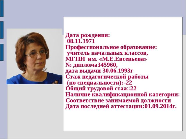 Дата рождения: 08.11.1971 Профессиональное образование: учитель начальных кла...