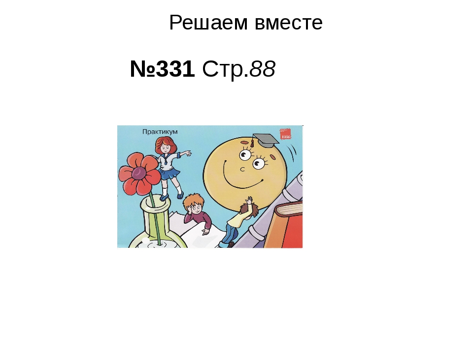 Решаем вместе №331 Стр.88