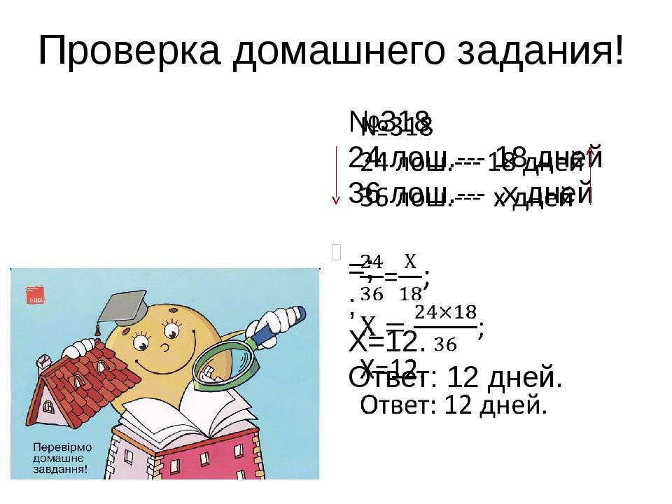 Проверка домашнего задания!