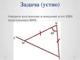 Задача (устно) Найдите внутренние и внешний угол EMN треугольника MNK.