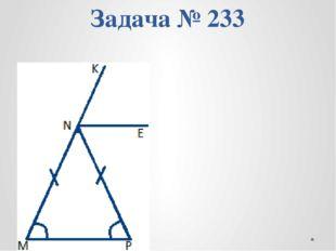 Задача № 233 Дано: ∆MNP, MN=NP; PNK – внешний угол ∆MNP; NE – биссектриса P