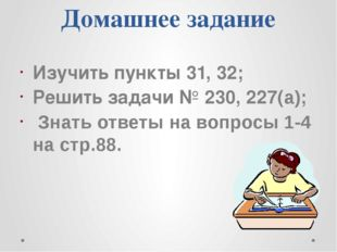 Домашнее задание Изучить пункты 31, 32; Решить задачи № 230, 227(а); Знать от