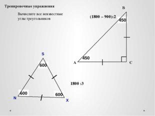 Тренировочные упражнения А В С (1800 – 900):2 ? ? 1800 :3 Вычислите все неизв