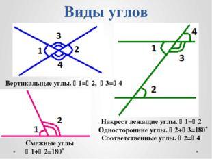 Виды углов Вертикальные углы. 1=2, 3=4 Смежные углы 1+2=180 Соответств