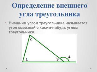Определение внешнего угла треугольника Внешним углом треугольника называется