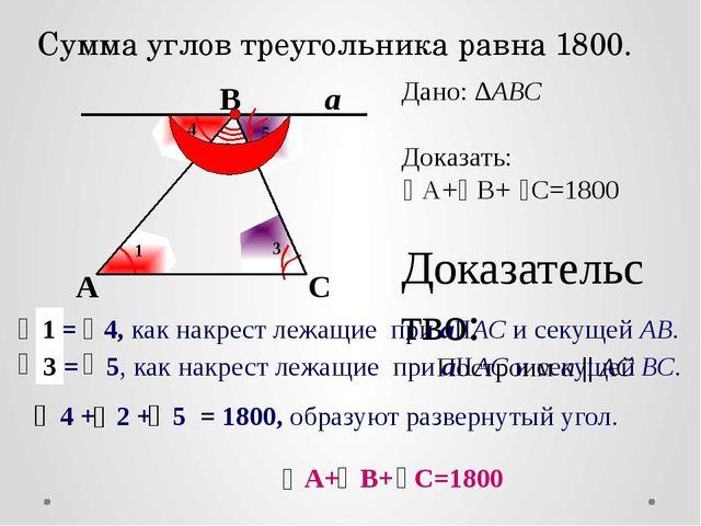 Сумма углов треугольника равна 1800. А В С а Дано: ∆АВС Доказать: А+ В+ С=180...