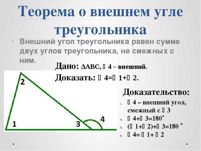 Теорема о внешнем угле треугольника Внешний угол треугольника равен сумме дву...