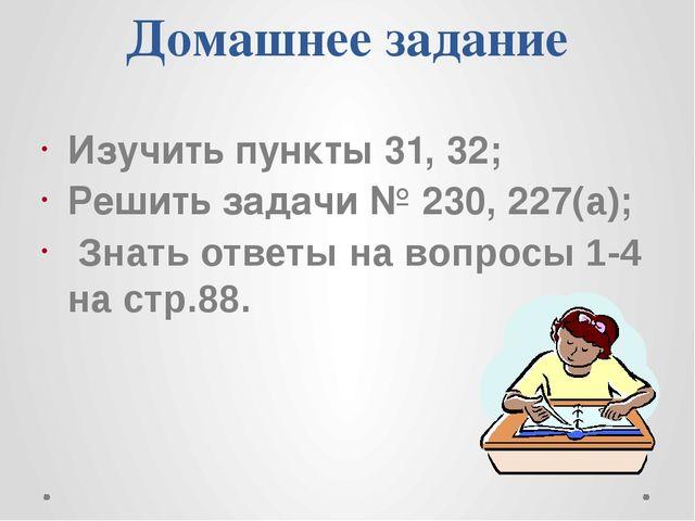 Домашнее задание Изучить пункты 31, 32; Решить задачи № 230, 227(а); Знать от...