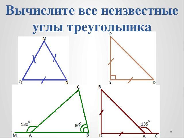 Вычислите все неизвестные углы треугольника