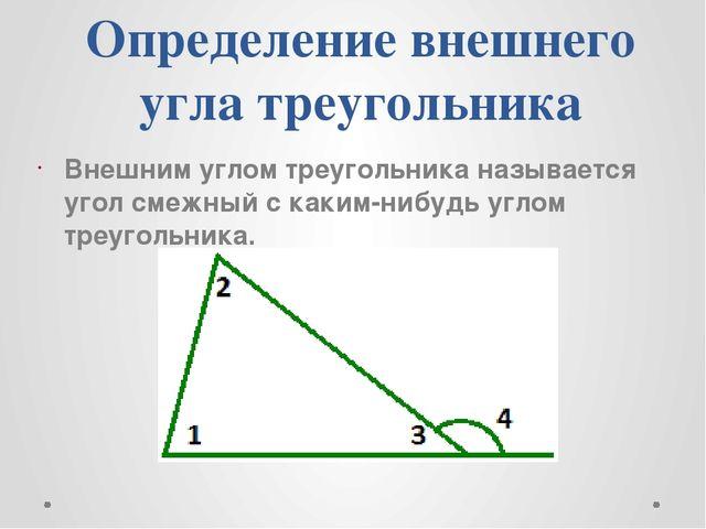 Определение внешнего угла треугольника Внешним углом треугольника называется...