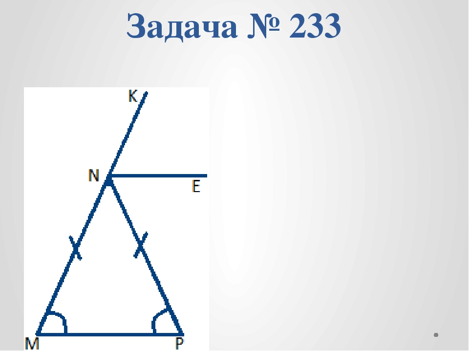 Задача № 233 Дано: ∆MNP, MN=NP; PNK – внешний угол ∆MNP; NE – биссектриса P...