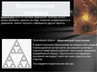 Простейший объект - фрактальный треугольник. В равностороннем треугольнике на
