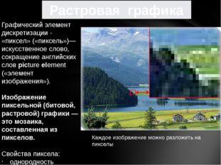 Графический элемент дискретизации - «пиксел»(«пиксель»)—искусственное слово,