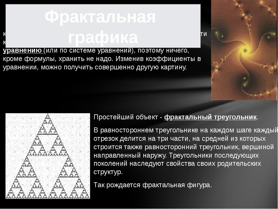 Простейший объект - фрактальный треугольник. В равностороннем треугольнике на...