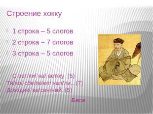 Строение хокку 1 строка – 5 слогов 2 строка – 7 слогов 3 строка – 5 слогов С