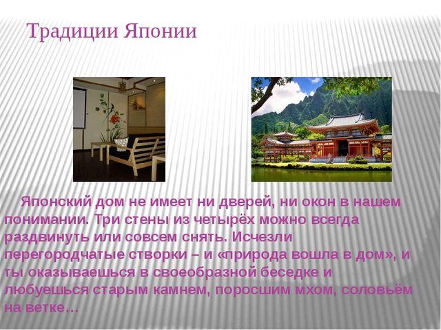 Традиции Японии Японский дом не имеет ни дверей, ни окон в нашем понимании. Т...
