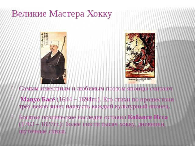 Великие Мастера Хокку Самым известным и любимым поэтом японцы считают Мацуо Б...