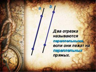 а b Два отрезка называются параллельными, если они лежат на параллельных прям