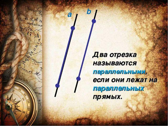 а b Два отрезка называются параллельными, если они лежат на параллельных прям...