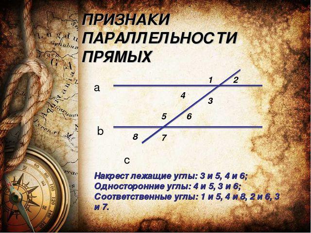 ПРИЗНАКИ ПАРАЛЛЕЛЬНОСТИ ПРЯМЫХ a b c 2 3 4 6 7 8 Накрест лежащие углы: 3 и 5,...