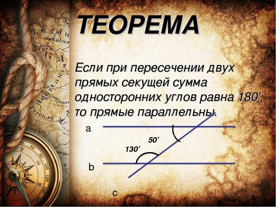 ТЕОРЕМА Если при пересечении двух прямых секущей сумма односторонних углов ра...