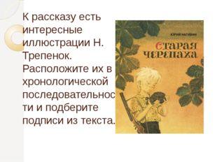 К рассказу есть интересные иллюстрации Н. Трепенок. Расположите их в хронолог
