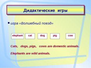 Дидактические игры игра «Волшебный поезд» Cats, dogs, pigs, cows are domestic