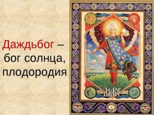 Даждьбог – бог солнца, плодородия