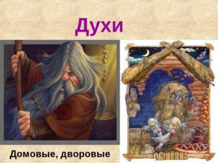 Духи Добрые Домовые, дворовые