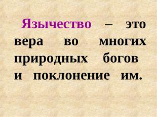 Язычество – это вера во многих природных богов и поклонение им.