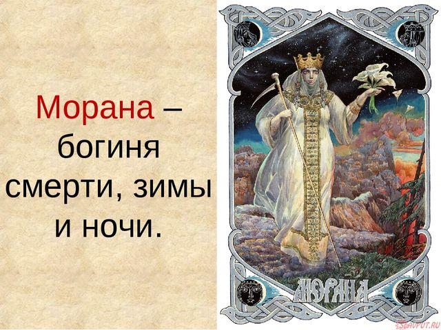 Морана – богиня смерти, зимы и ночи.