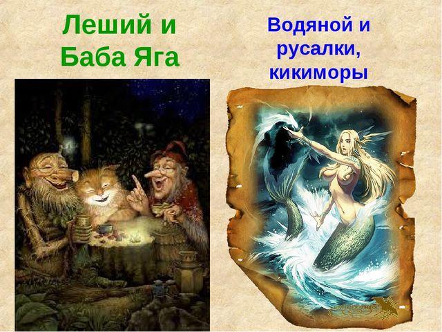Леший и Баба Яга Водяной и русалки, кикиморы