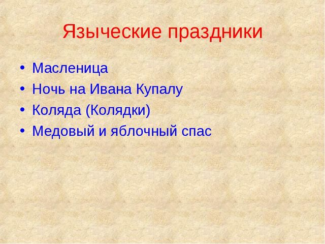 Языческие праздники Масленица Ночь на Ивана Купалу Коляда (Колядки) Медовый и...