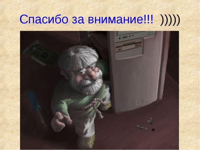 Спасибо за внимание!!! )))))