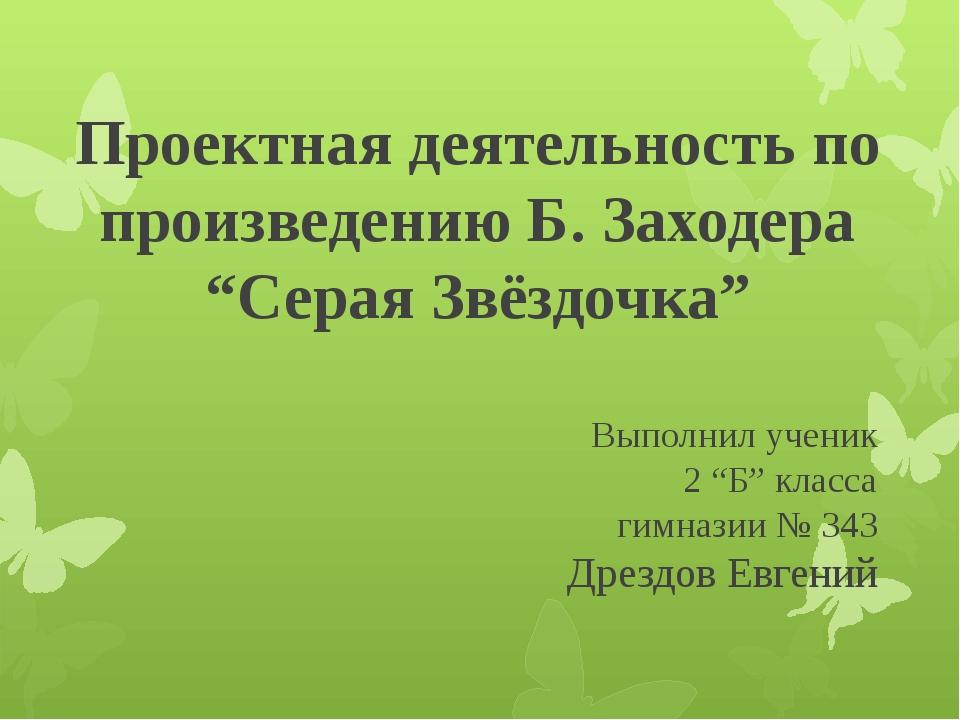 """Проектная деятельность по произведению Б. Заходера """"Серая Звёздочка"""" Выполнил..."""