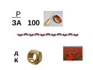 Р ЗА 100 д К