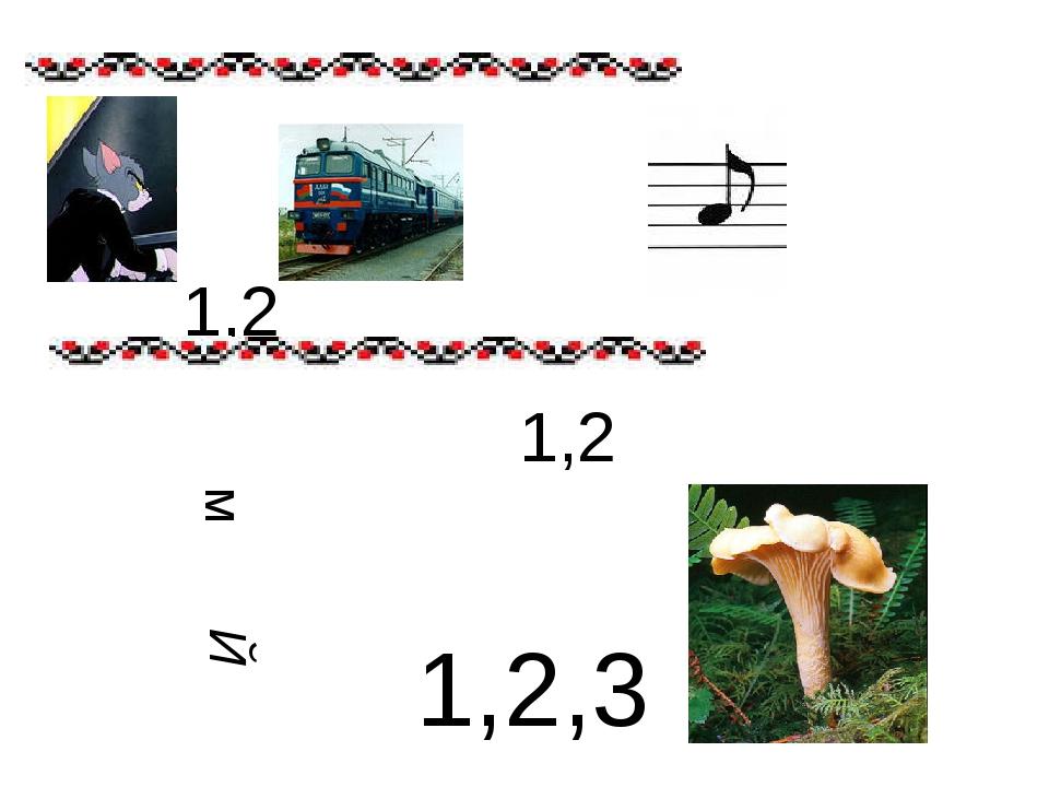 1,2 1,2 м Й 1,2,3