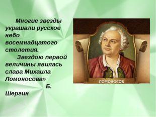 Многие звезды украшали русское небо восемнадцатого столетия. Звездою первой