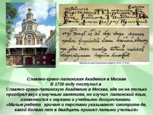 Славяно-греко-латинская Академия в Москве В 1730 году поступил в Славяно-грек