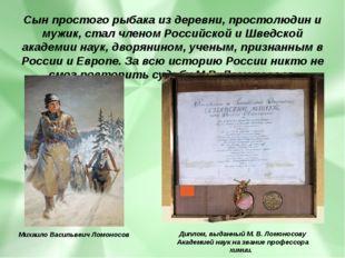 Сын простого рыбака из деревни, простолюдин и мужик, стал членом Российской и