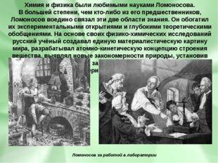 Химия ифизика были любимыми науками Ломоносова. Вбольшей степени, чемкто-л