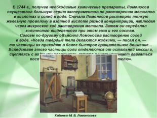 В1744 г., получив необходимые химические препараты, Ломоносов осуществил бол