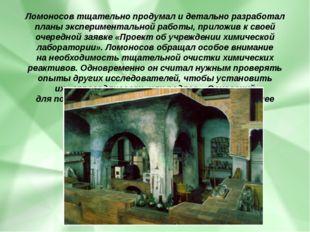 Ломоносов тщательно продумал идетально разработал планы экспериментальной ра