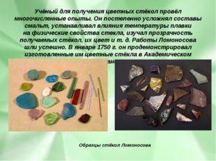Учёный дляполучения цветных стёкол провёл многочисленные опыты. Онпостепенн